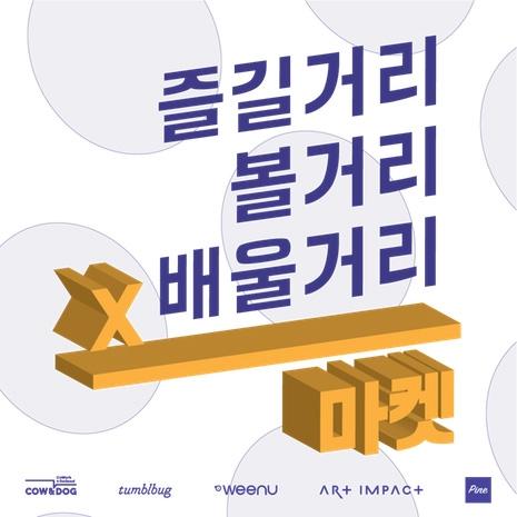 창작 플리마켓 X-MARKET