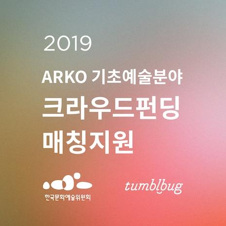 한국문화예술위원회 크라우드펀딩 매칭지원사업 2019