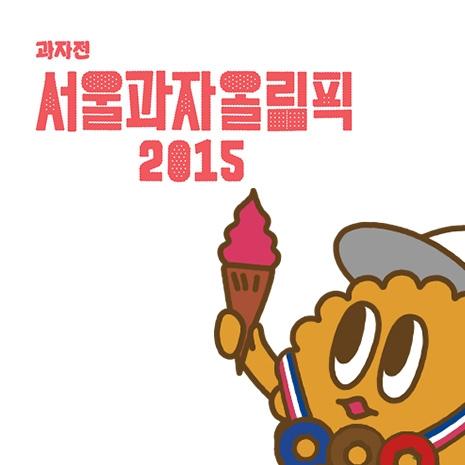 서울과자올림픽 2015
