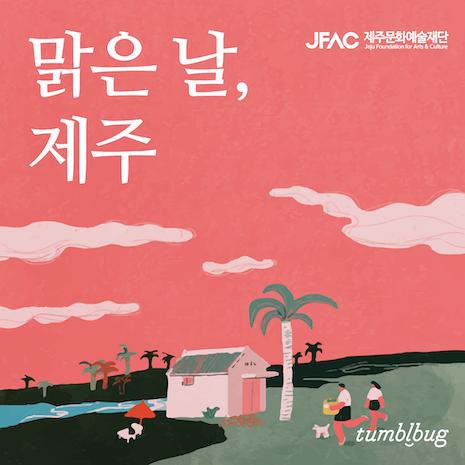 맑은 날, 제주: 제주문화예술재단