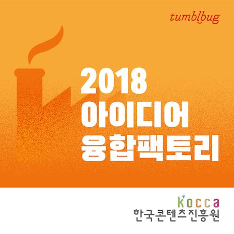 KOCCA 2018 아이디어융합팩토리