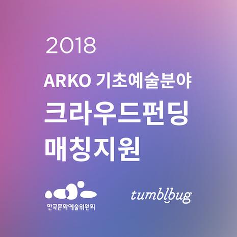 한국문화예술위원회 크라우드펀딩 매칭지원사업 2018