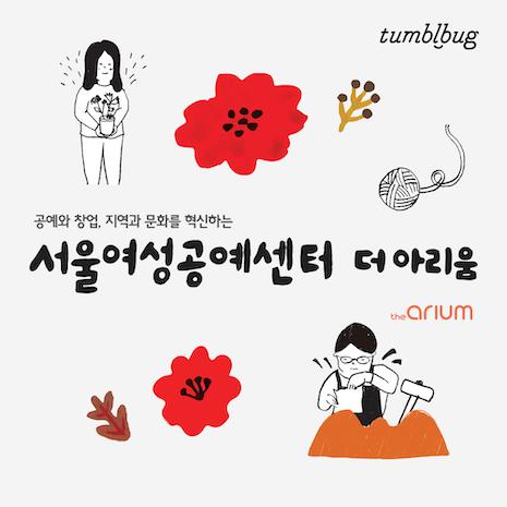 서울여성공예센터 777프로젝트