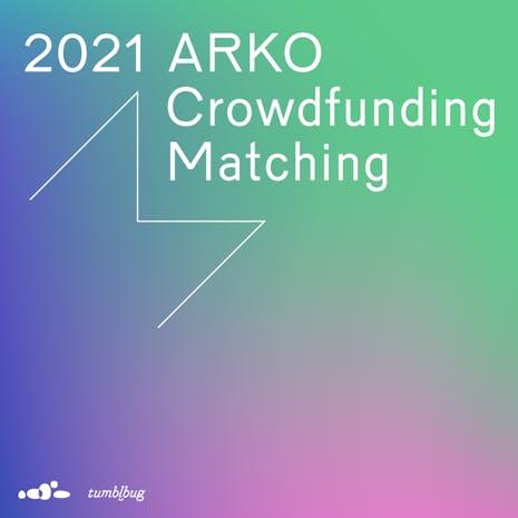 2021 한국문화예술위원회 크라우드펀딩 매칭지원사업