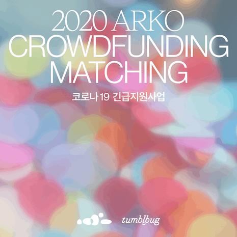 2020 한국문화예술위원회 코로나19 긴급지원사업