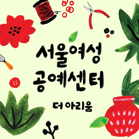 서울여성공예센터 더아리움