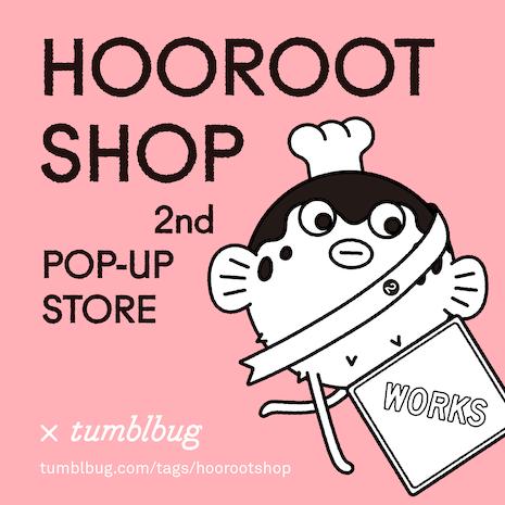 HOOROOT SHOP