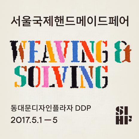 서울국제핸드메이드페어 2017