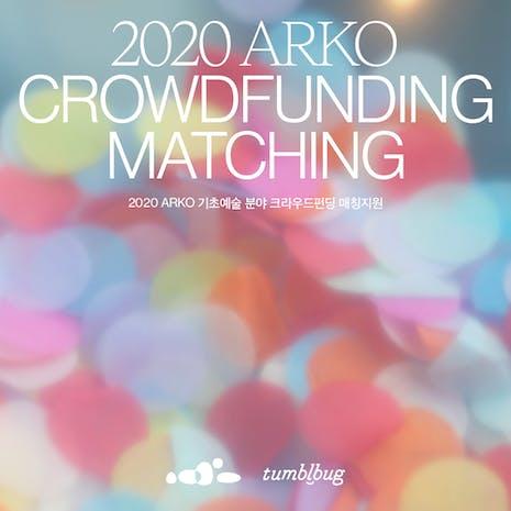 2020 한국문화예술위원회 크라우드펀딩 매칭지원사업