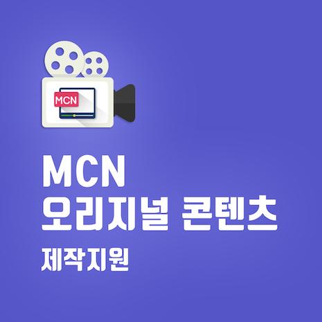 MCN 오리지널 콘텐츠 제작지원 2019